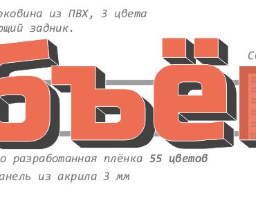 строение вывески из объёмных букв