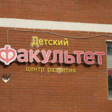 obyomnye-bukvy (1)