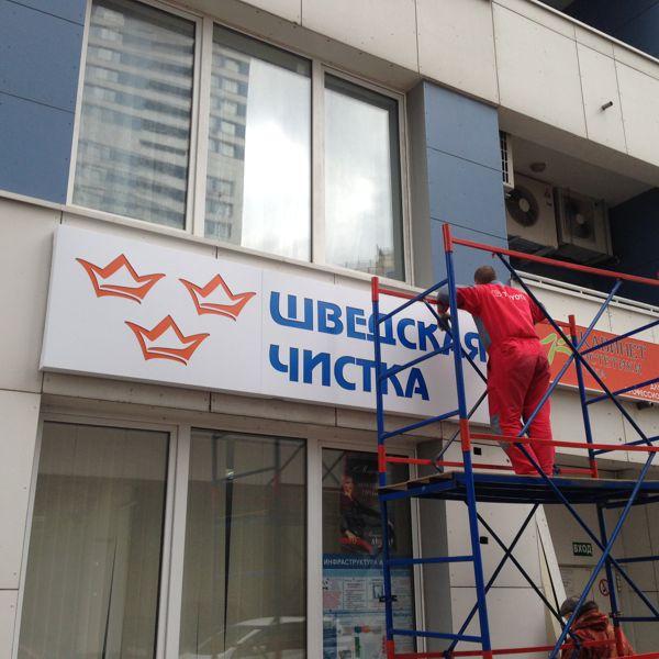 Адреса химчисток Шведская чистка в Москве  14 адресов