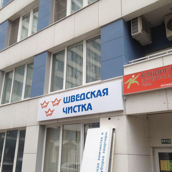 Услуги химчистки одежды в Москве по доступным ценам
